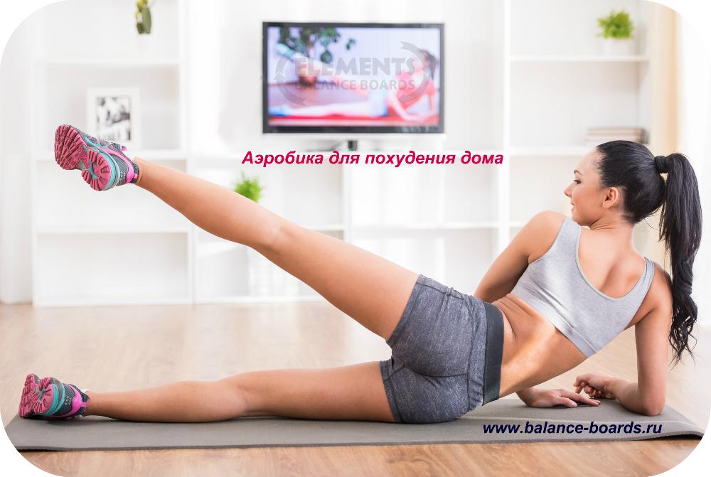 http://www.balance-boards.ru/images/upload/Аэробика%20для%20похудения%20дома.jpg
