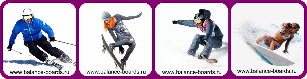 http://www.balance-boards.ru/images/upload/Баланс%20борд%20и%20его%20родня%20досочные%20виды%20спорта.jpg