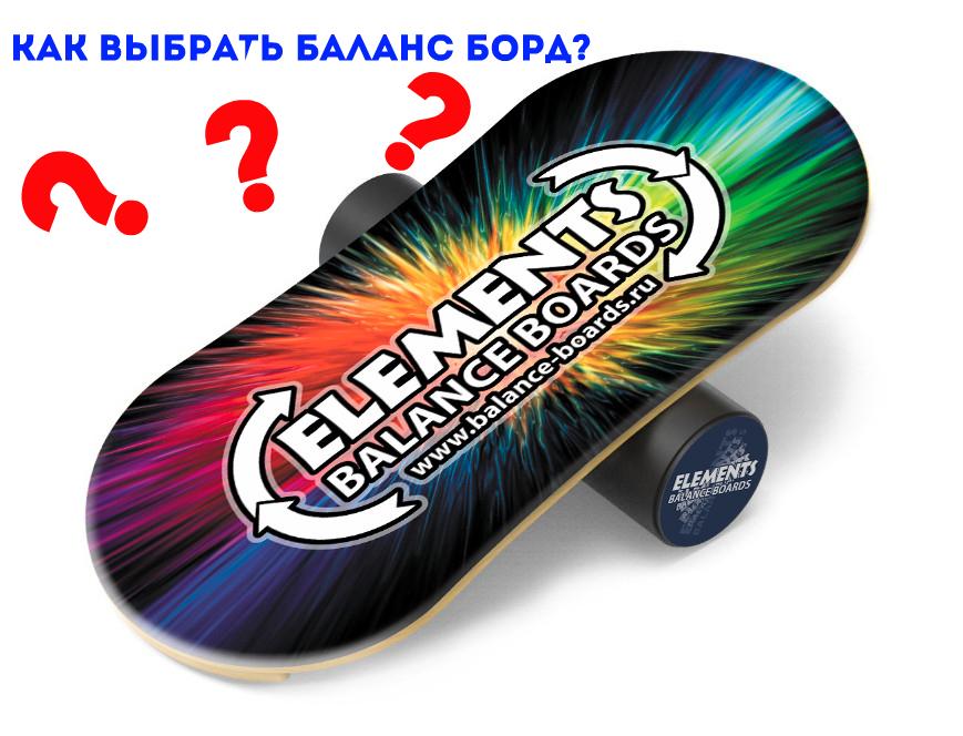 http://www.balance-boards.ru/images/upload/Баланс%20борд%20как%20выбрать%20подробная%20инструкция%20по%20подбору%20валика%20и%20доски.jpg