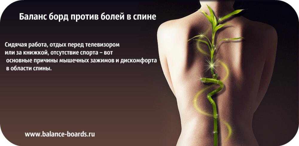 http://www.balance-boards.ru/images/upload/Баланс%20борд%20против%20болей%20в%20спине.jpg