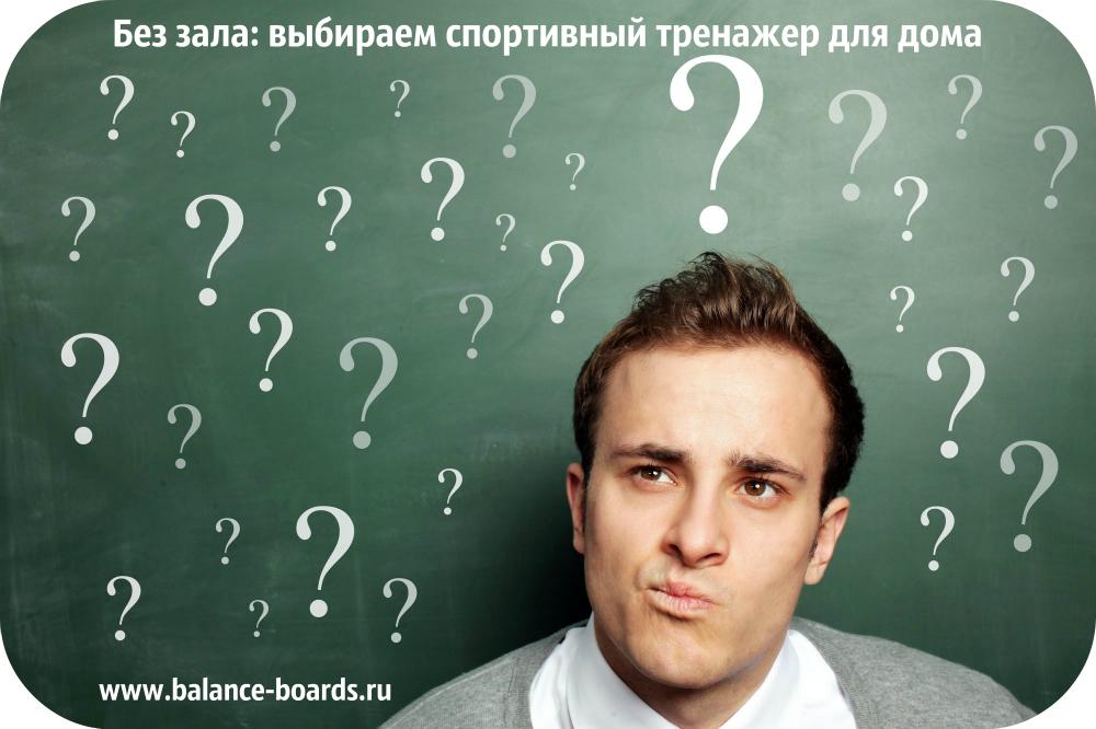 http://www.balance-boards.ru/images/upload/Без%20зала%20выбираем%20спортивный%20тренажер%20для%20дома.jpg
