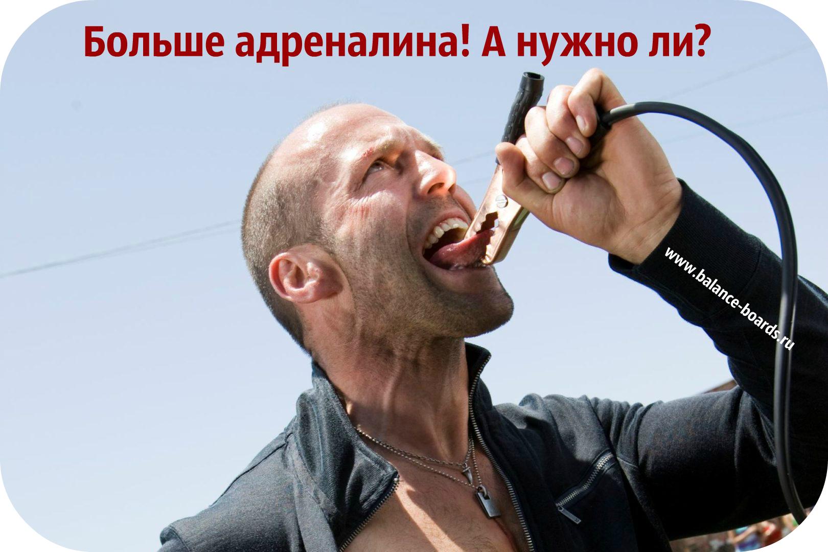 http://www.balance-boards.ru/images/upload/Больше%20адреналина%20А%20нужно%20ли.jpg