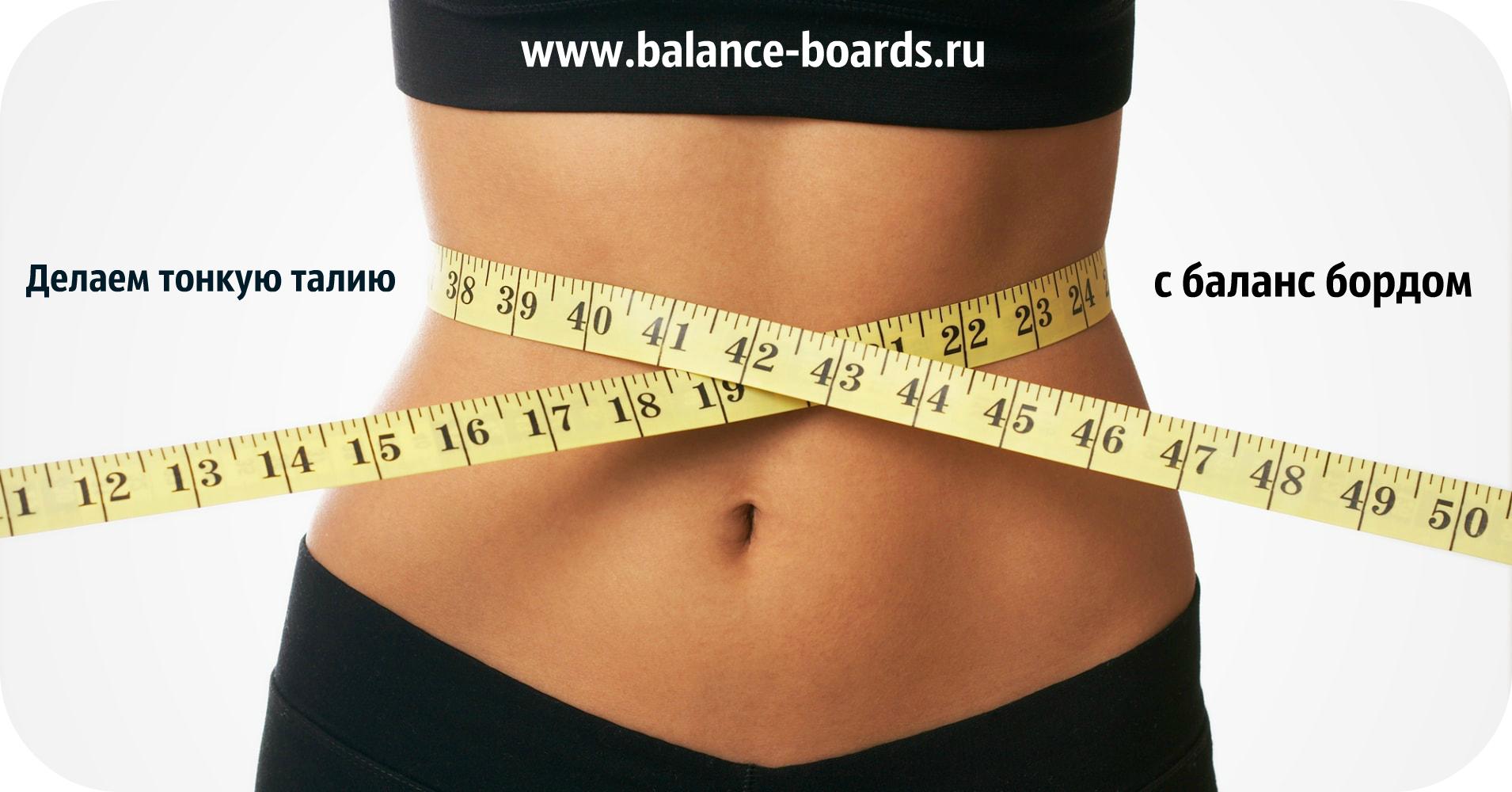 http://www.balance-boards.ru/images/upload/Делаем%20тонкую%20талию%20с%20баланс%20бордом.jpg