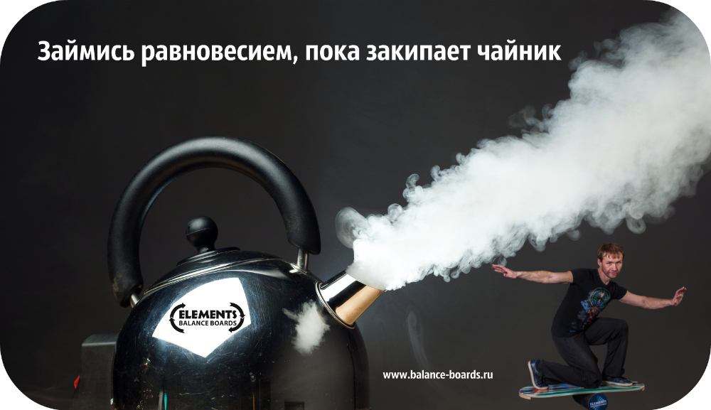 http://www.balance-boards.ru/images/upload/Займись%20равновесием,%20пока%20закипает%20чайник.jpg