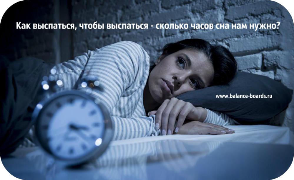 http://www.balance-boards.ru/images/upload/Как%20выспаться,%20чтобы%20выспаться%20-%20сколько%20часов%20сна%20нам%20нужно.jpg