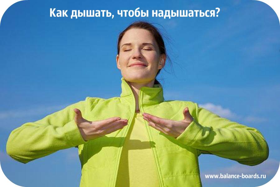 http://www.balance-boards.ru/images/upload/Как%20дышать%20правильно%20Методика%20основана%20на%20особом%20дыхании.jpg