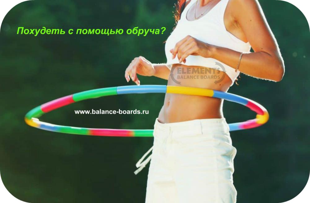 http://www.balance-boards.ru/images/upload/Как%20похудеть%20с%20обручем%20хула-хуп.jpg