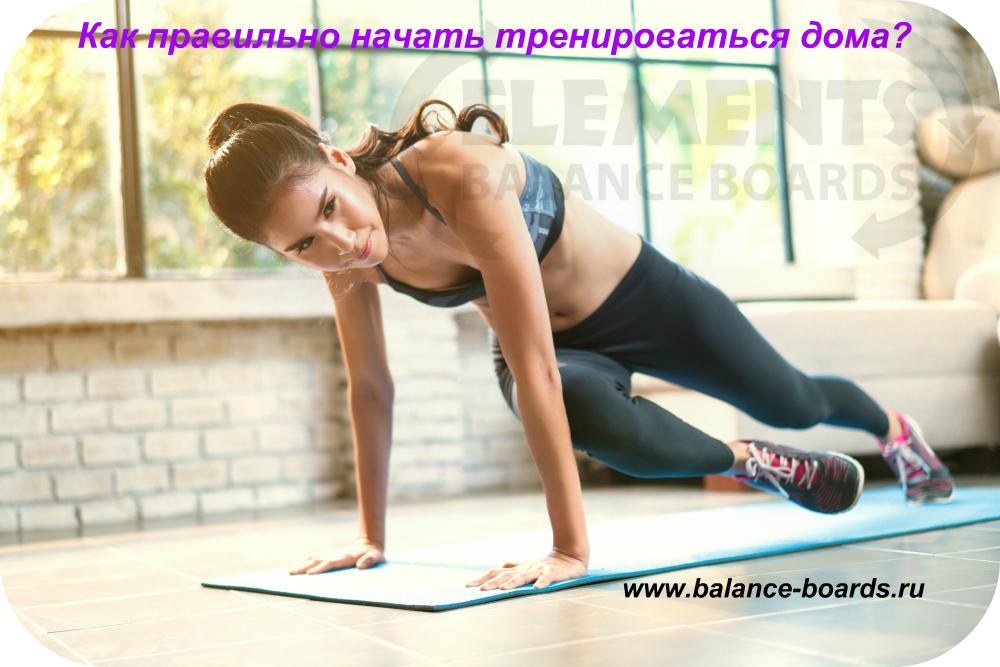 http://www.balance-boards.ru/images/upload/Как%20правильно%20начать%20тренироваться%20дома.jpg