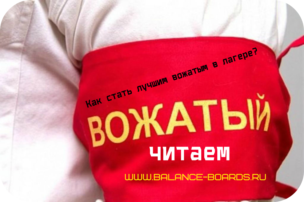 http://www.balance-boards.ru/images/upload/Как%20стать%20лучшим%20вожатым%20в%20лагере.jpg
