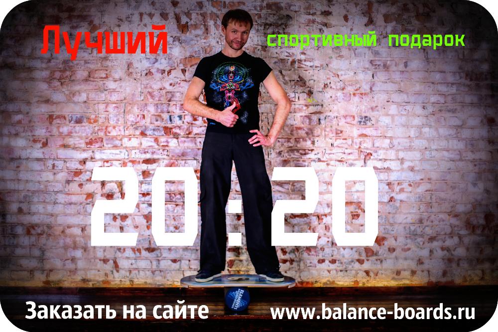 http://www.balance-boards.ru/images/upload/Лучший%20спортивный%20подарок%202020г.jpg