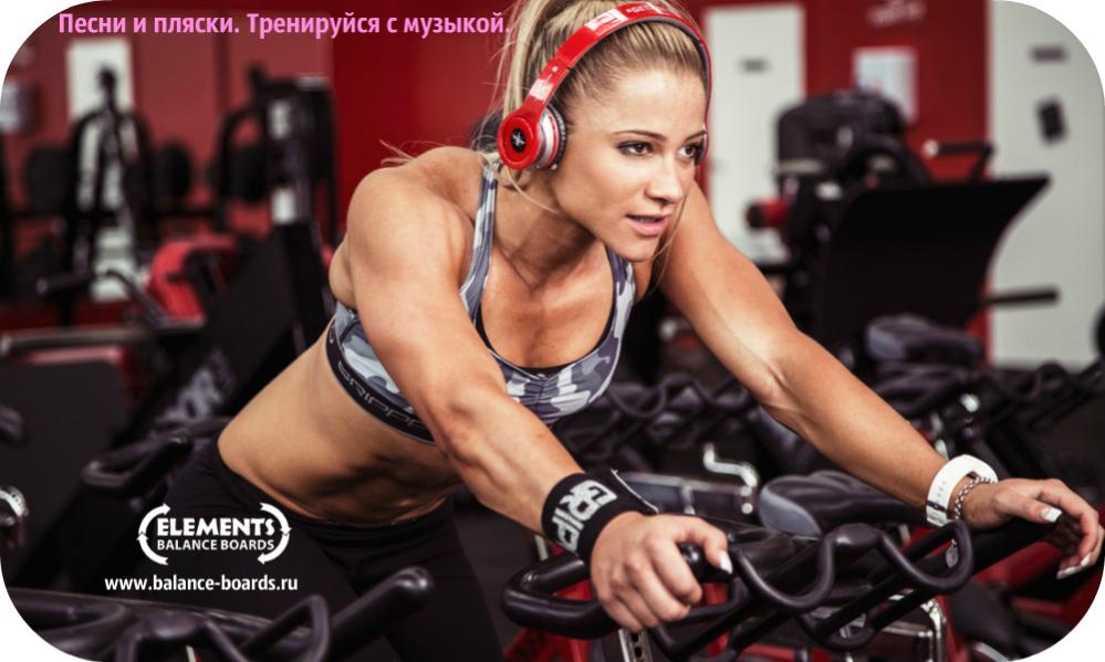 http://www.balance-boards.ru/images/upload/Песни%20и%20пляски.%20Тренируйся%20с%20музыкой.jpg