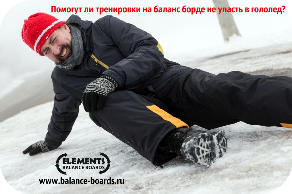 http://www.balance-boards.ru/images/upload/Помогут%20ли%20тренировки%20на%20баланс%20борде%20не%20упасть%20в%20гололед.jpg