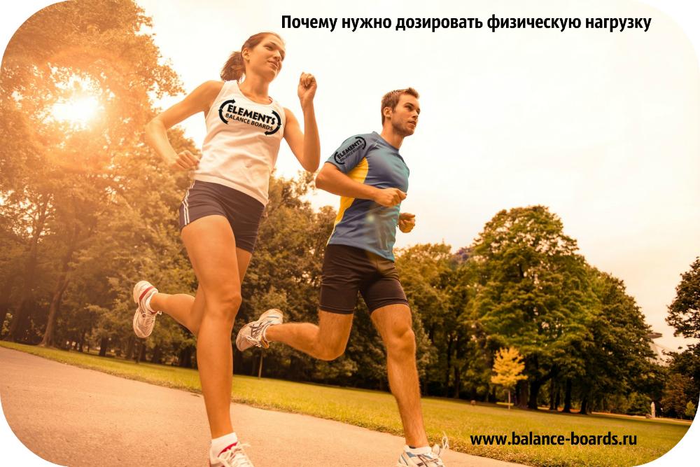 http://www.balance-boards.ru/images/upload/Почему%20нужно%20дозировать%20физическую%20нагрузку.jpg