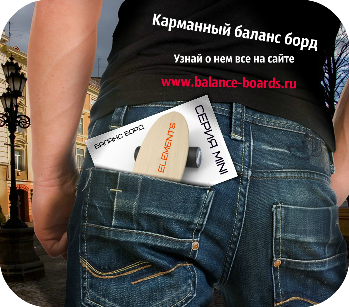 http://www.balance-boards.ru/images/upload/Почти%20«карманный»%20вариант%20баланс%20борда.jpg