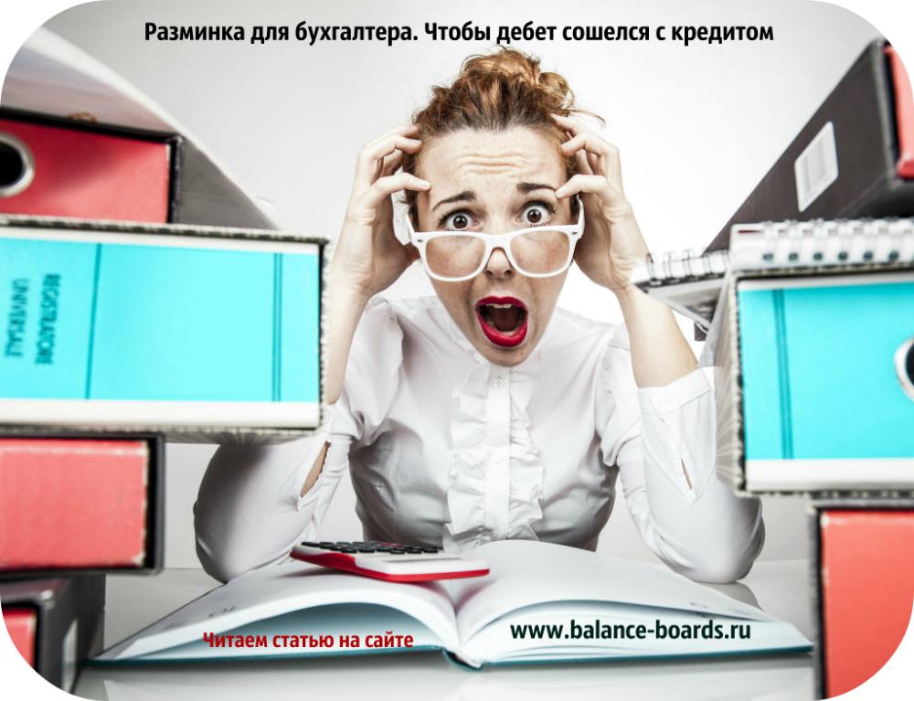 http://www.balance-boards.ru/images/upload/Разминка%20для%20бухгалтера.%20Чтобы%20дебет%20сошелся%20с%20кредитом.jpg