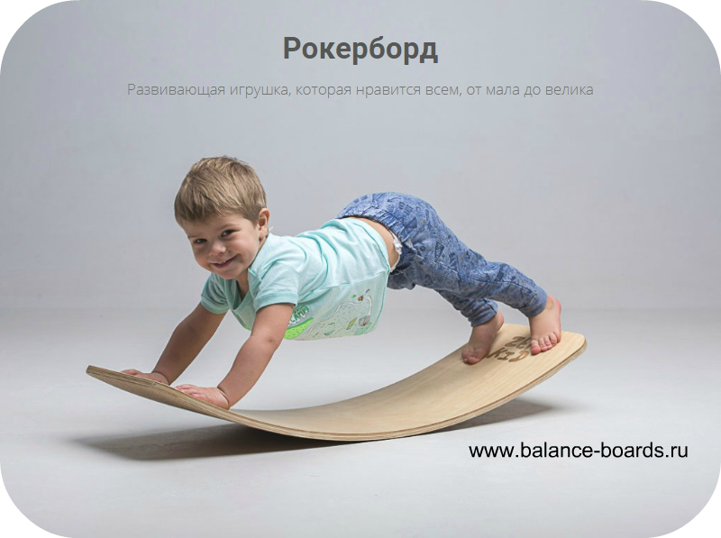 http://www.balance-boards.ru/images/upload/Рокерборд%20ZEN%20KID%20купить%20в%20Москве.jpg