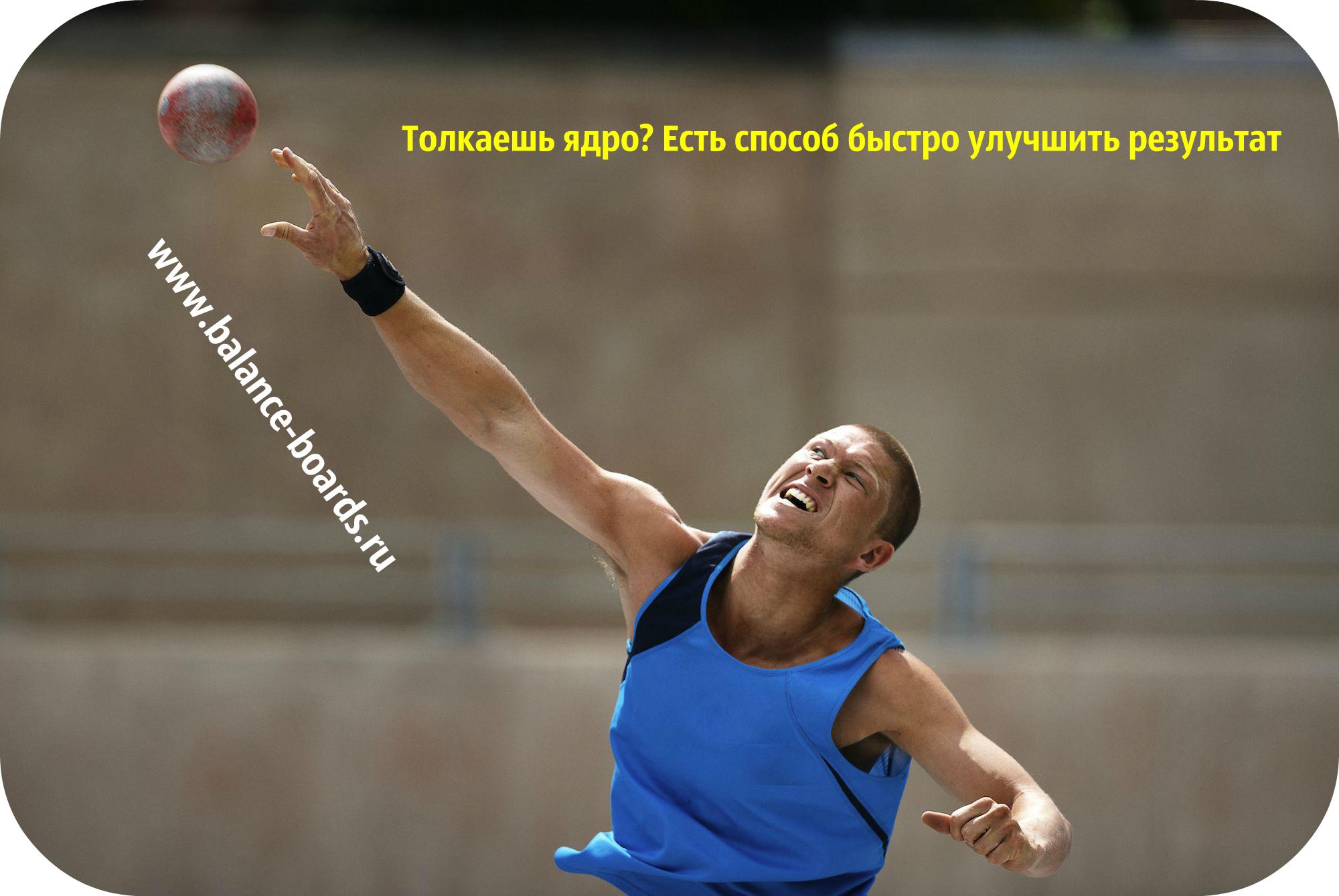 http://www.balance-boards.ru/images/upload/Толкаешь%20ядро%20Есть%20способ%20быстро%20улучшить%20результат.jpg