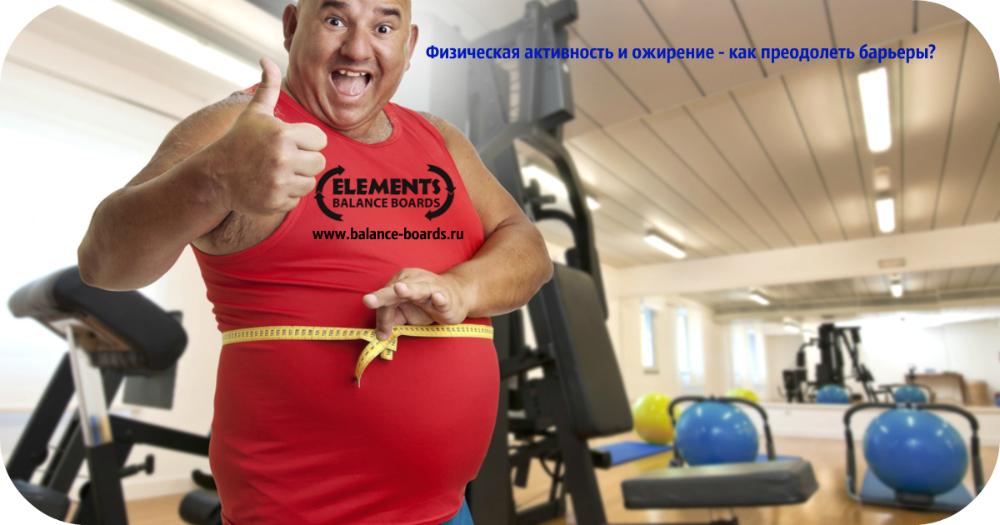http://www.balance-boards.ru/images/upload/Физическая%20активность%20и%20ожирение%20-%20как%20преодолеть%20барьеры.jpg