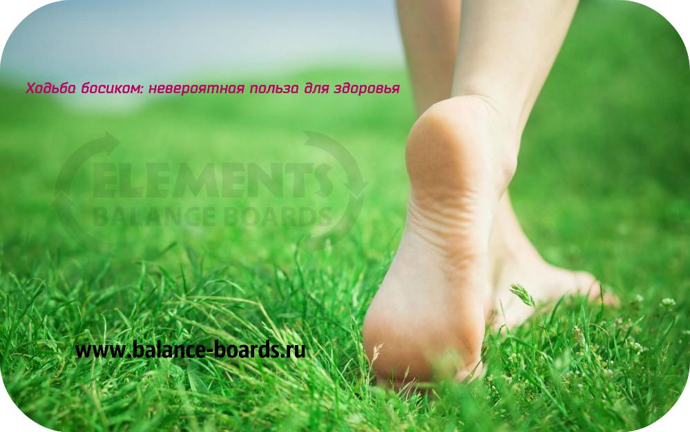 http://www.balance-boards.ru/images/upload/Ходьба%20босиком%20невероятная%20польза%20для%20здоровья.jpg