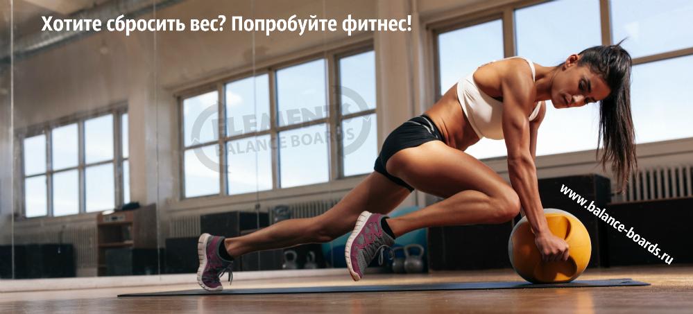 http://www.balance-boards.ru/images/upload/Хотите%20сбросить%20вес%20Попробуйте%20фитнес.jpg