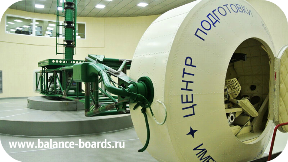 http://www.balance-boards.ru/images/upload/Центрифуга%20и%20баланс%20борд.jpg