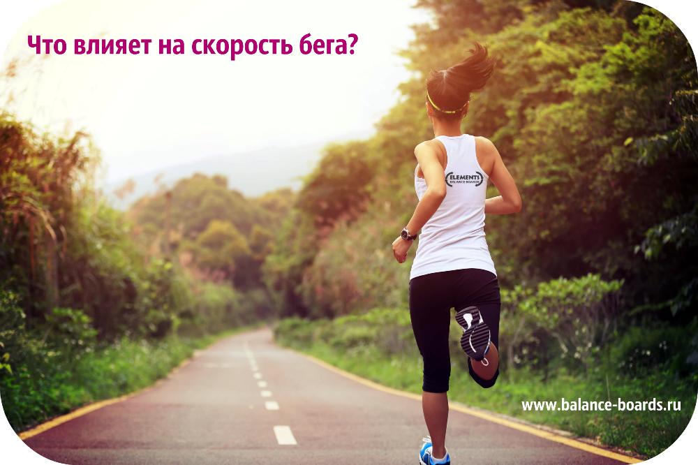 http://www.balance-boards.ru/images/upload/Что%20влияет%20на%20скорость%20бега.jpg