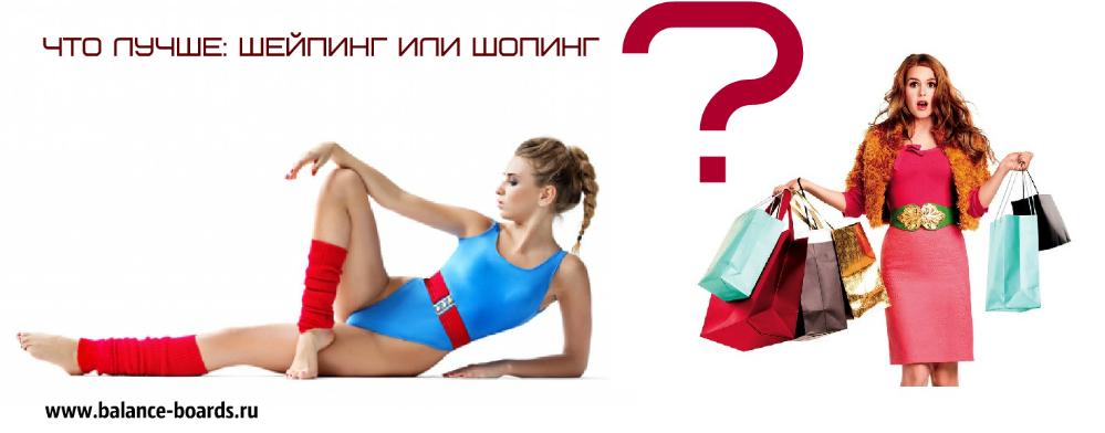 http://www.balance-boards.ru/images/upload/Что%20лучше%20шейпинг%20или%20шопинг.jpg