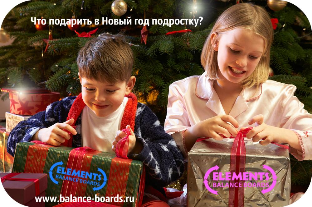 http://www.balance-boards.ru/images/upload/Что%20подарить%20в%20Новый%20год%20подростку.jpg