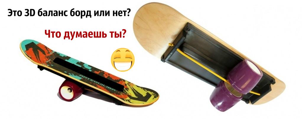 http://www.balance-boards.ru/images/upload/Это%203Д%20баланс%20борд%20или%20нет%20что%20думаешь%20ты.jpg